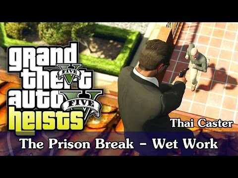 GTA V Online (ไทย) Heist #2 - The Prison Break - Wet Work (Mansion & City Hall Team)