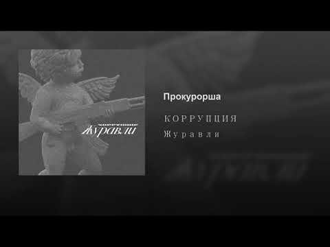 Коррупция (Миша Крупин)