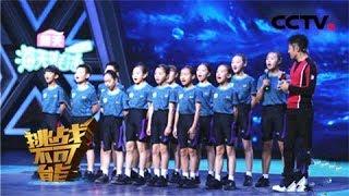 [挑战不可能之加油中国] 42名小学生冲击吉尼斯世界纪录 引发孙杨泪谈0.13秒痛失金牌 | CCTV挑战不可能官方频道