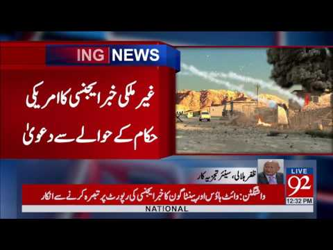 US to take strict stance against Pakistan, Foreign News Agency  20-06-2017 - 92NewsHDPlus
