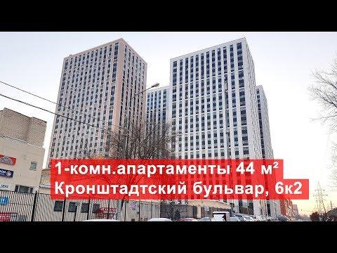 Продажа апартаментов 44м², Кронштадтский бульвар, 6к2 | ЖК Водный