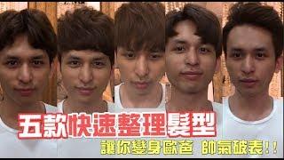 【髮型教學】在家也能輕鬆整理出的五款韓星髮型!!  |李鍾碩|朴寶劍| 孔劉髮型DIY