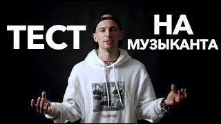 видео Подарок музыканту