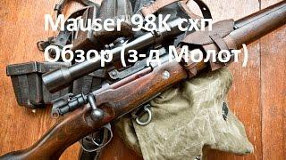 Обзор и стрельба: КАРАБИН МАУЗЕРА 98К СХП (ВПО-932)