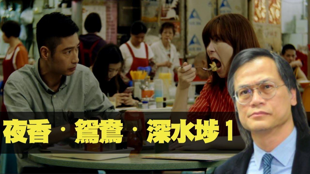 夜香・鴛鴦・深水埗;李小龍八十冥壽  梁錦祥節目 影碟情報室 201128 p1 of 4     MyRadio