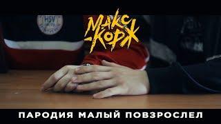 Пародия Макс Корж Малый Повзрослел | Выпускной 2018 | Саранск