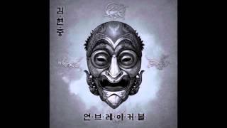 김현중 (Kim Hyun Joong) - Unbreakable (FT. Jay Park-박재범) [AUDIO+DL]