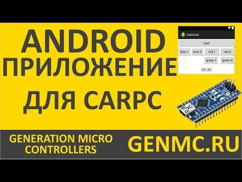 Android приложение для CarPC, Arduino Micro (Первый тест)