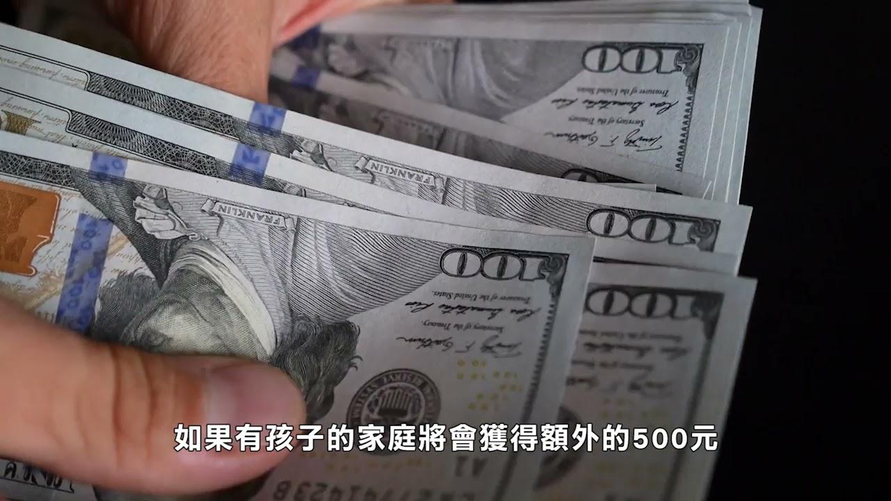 【天下新聞】加州: 每三人中有兩人可獲州府600元紓困支票