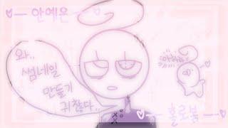 ['딸🍓기'로 심심작] 안예은-홀로봄