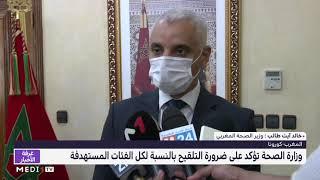 وزير الصحة يحث المواطنين على تلقي اللقاح ضد كوفيد-19