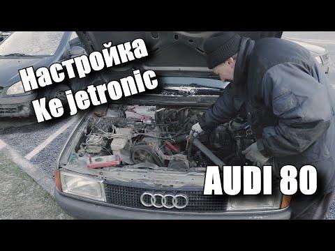 Оживление Мертвеца Настройка Ke Jetronic Audi