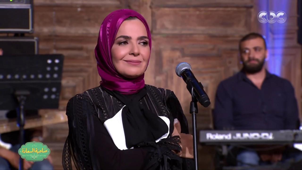 صاحبة السعادة   شاهد.. أغنية الحدود لفرقة الأصدقاء ودموع مني عبد الغني