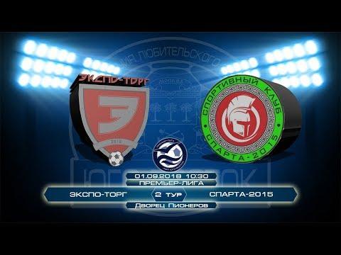 Экспо-Торг 2:7 СПАРТА-2015   Премьер-Лига   Сезон 2018/19   2-й тур   Обзор матча