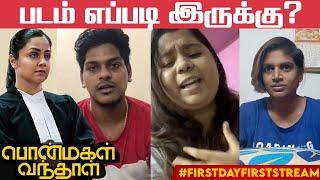 Ponmagal Vanthal Public Review | ஜொலித்தாளா Ponmagal Vanthal? | Jothika | Suriya