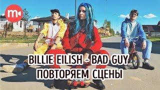 Billie Eilish - bad guy: как повторить сцены из клипа