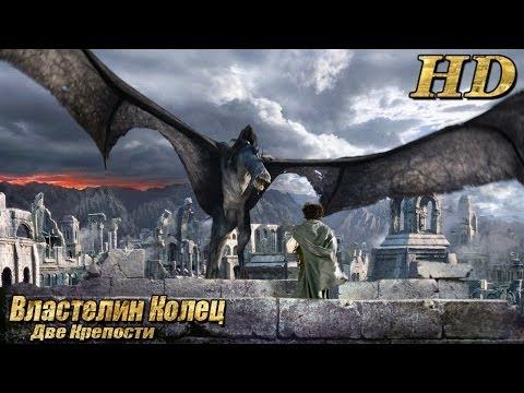 Властелин Колец: Две Крепости - Дублированный Трейлер HD
