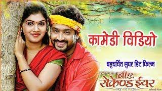 Full Comedy - B A Second Year - Superhit Chhattisgarhi Movie Scene - HD Video - 2020