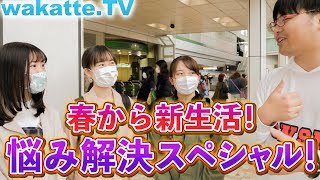 全部解決!新生活お悩み相談スペシャル!in新宿!【wakatte.TV】#342