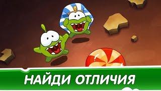 Найди Отличия - Древний Египет (Приключения Ам Няма) Смешные мультфильмы для детей