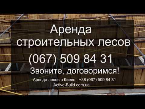 Аренда лесов Киев. Прокат и аренда строительных лесов в Киеве.