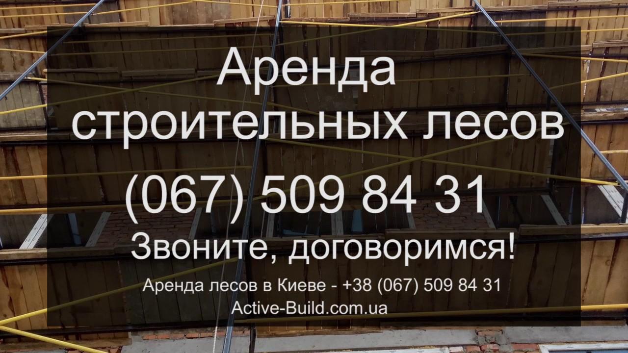 Аренда строительных лесов Набережные Челны - YouTube