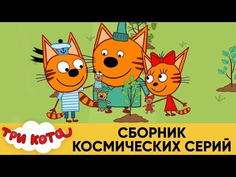Три Кота | Сборник космических серий | Мультфильмы для детей 2021🎪🐱🚀 - Видео онлайн