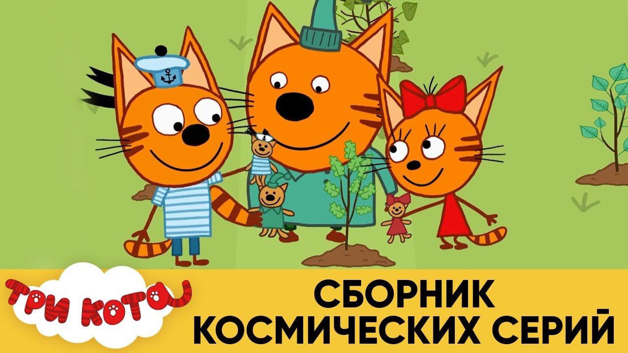 Три Кота | Сборник космических серий | Мультфильмы для детей 2021???