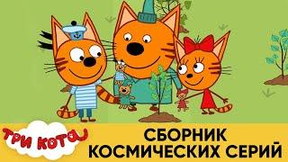 Три Кота | Сборник космических серий | Мультфильмы для детей 2021🎪🐱🚀