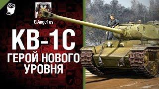 КВ-1С - герой нового уровня - говорит и показывает G. Ange1os [World of Tanks](Только ленивый не пнул КВ-1С, только самые неосведомленные игроки в World of Tanks не обсуждали даунгрейд «кваса»..., 2015-04-18T11:30:01.000Z)