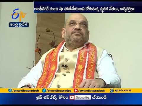 Amit Shah May Contest from Gandhinagar | in Upcoming General Elections Mp3