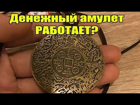 Амулет богатства где купить  Работает ли Money amulet