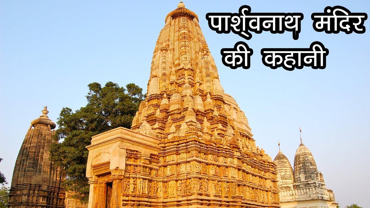 पार्श्वनाथ मंदिर की कहानी   Story of Parsvanath Temple