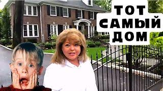 Дом из фильма «Один дома», что с ним сейчас?