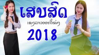 Laos music 2018 ເສບສົດ ເພງລາວມ່ວນໆ 2018 ເສບສົດ ລຳວົງລາວ ເສບສົດ 2018   Lao New Song 2018