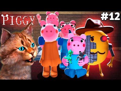 ПРОХОЖДЕНИЕ ПИГГИ 12 ЭПИЗОД И ПЛОХАЯ КОНЦОВКА (Roblox Piggy Chaper 12 PLANT ENDING) Весёлый Кот