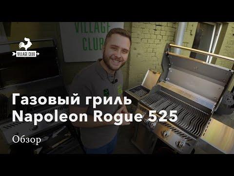 Газовый гриль Napoleon Rogue 525. Обзор.
