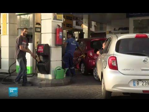 لبنان : إضراب مفتوح لمحطات الوقود بسبب عدم توفر الدولار لاستيراد المحروقات  - 18:00-2019 / 11 / 28