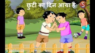 Learn chutti ka din aaya hai Hindi Poem Rhymes for Nursery Kids | छुटी का दिन आया है