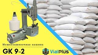 МЕШКОЗАШИВОЧНАЯ МАШИНА GK9-2 | Обзор, характеристики | VialPlus