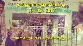 """Kallur jallikattu """"Trailer"""" 2017 pudukkottai district"""