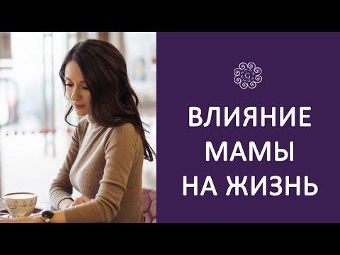КАК МАМА ВЛИЯЕТ НА ЖИЗНЬ ДЕВУШКИ – Отношения с родителями и уровень безопасности | Галина Ткаченко