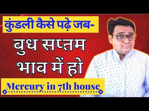 mercury in 7th house by astro gaurav gite : budh saptam bhav