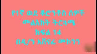 የ1ኛ ወደ ቆሮንቶስ ሰዎች መልእክት ትርጓሜ ክፍል 14 - ዲ/ን አሸናፊ መኮንን Dn Ashenafi Mekonnen 1st Corinthians Part 14
