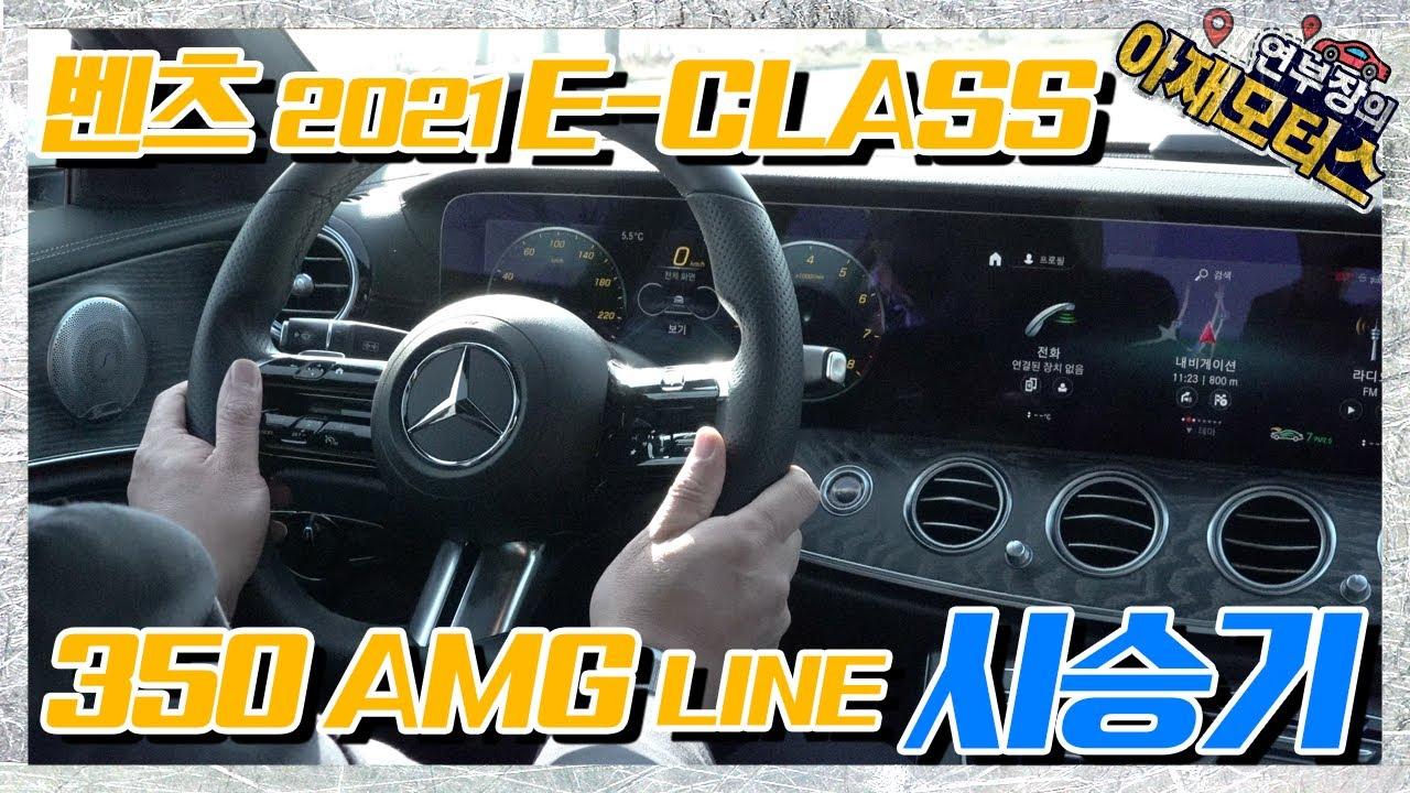 메르세데스 벤츠 2021 E-CLASS 350 AMG LINE 시승기 / Mercedes-Benz E Class Review - 아재모터스