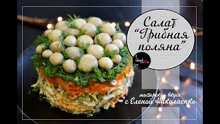 """Салат """"Грибная поляна"""". Салат с курицей и шампиньонами. Новогодний стол. Легко и просто!"""