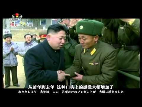 【NHK】朝鲜/权力与金钱之谜