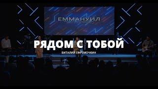 Рядом с Тобой - Виталий Ефремочкин