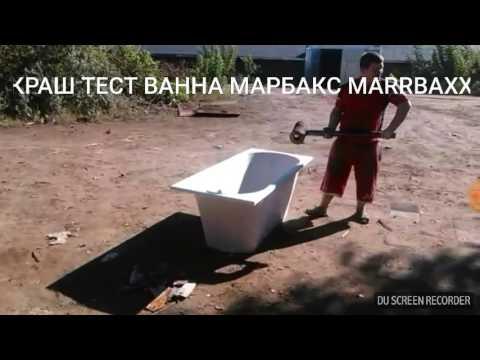 Краш тест ванны из литьевого мрамора и кварца марбакс MARRBAXX