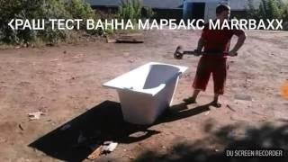 видео Мраморные ванны